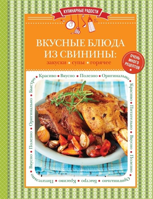 Ильичева С. (ред.) Вкусные блюда из свинины закуски супы горячее Очень много рецептов