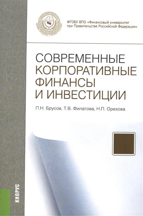 Современные корпоративные финансы и инвестиции Монография Второе издание стереотипное