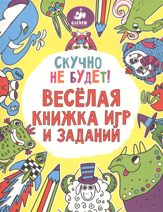 Купить Скучно не будет Веселая книжка игр и заданий, Клевер, Домашние игры. Игры вне дома