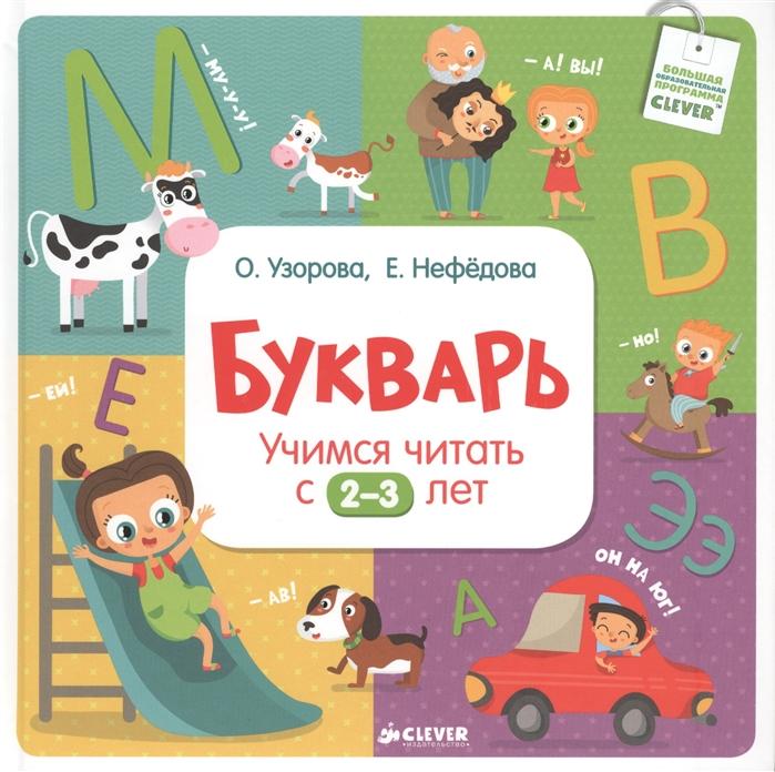 купить Узорова О., Нефедова Е. Букварь Учимся читать с 2-3 лет онлайн