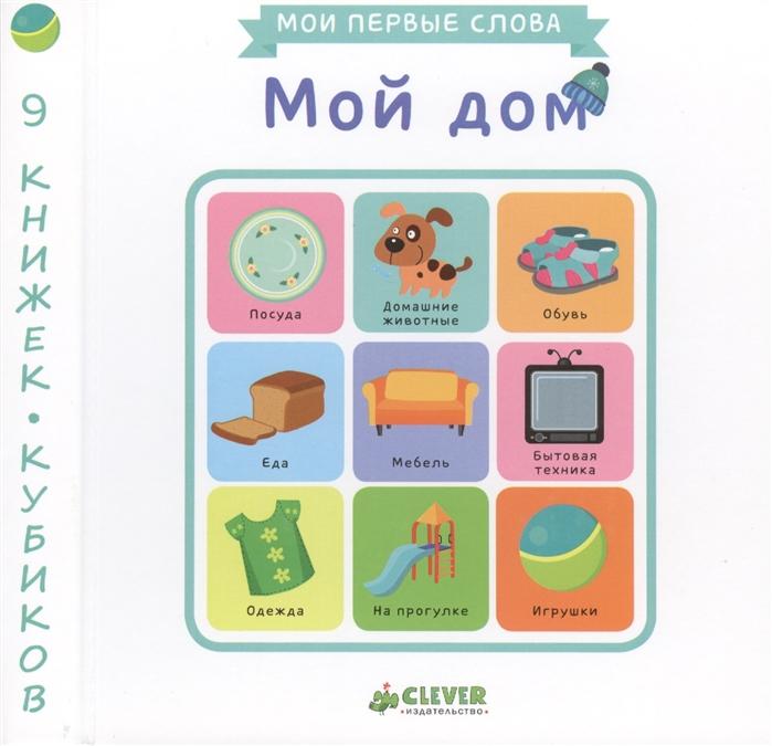 Елькина Е., Жиренкина Е., Корчемкина Е. (худ.) Мой дом 9 книжек-кубиков смирнова е худ мой дом