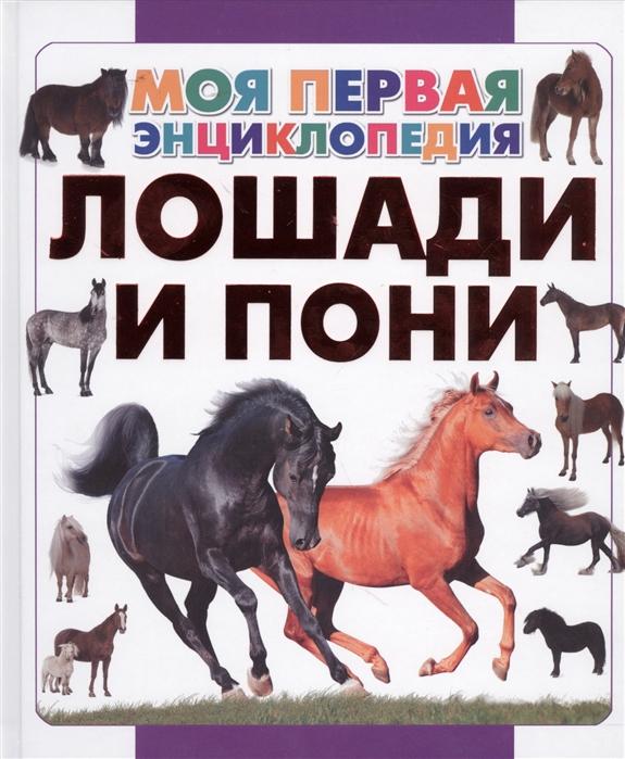 Фото - Спектор А. Лошади и пони спектор а лошади большой иллюстрированный гид