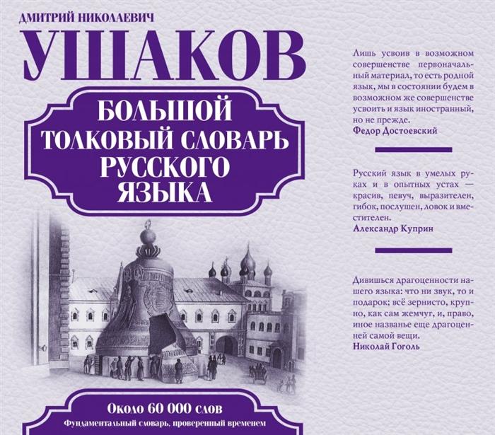 Большой толковый словарь русского языка Около 60 000 слов