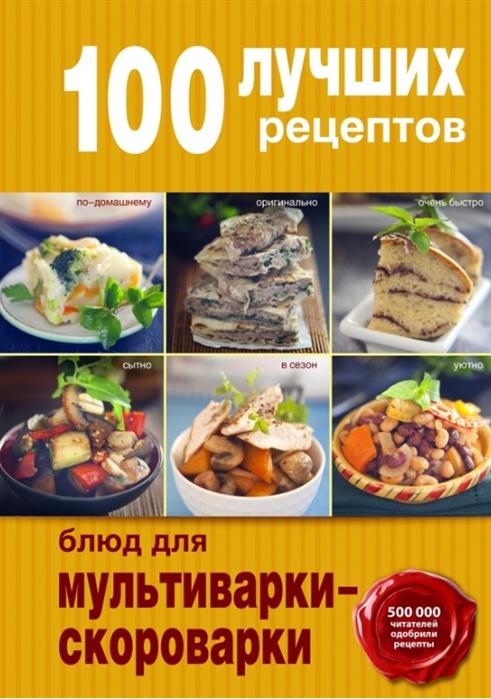все цены на Братушева А. (ред.) 100 лучших рецептов блюд для мультиварки-скороварки онлайн