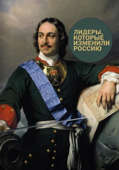 Гандалас Р. Лидеры которые изменили Россию