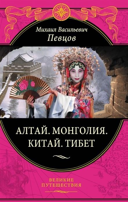 Певцов М. Алтай Монголия Китай Тибет Путешествия в Центральной Азии недорого