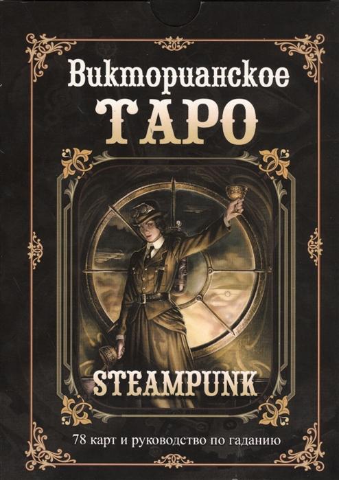 цена на Мур Б. Викторианское Таро В комплекте 78 карт и руководство по гаданию