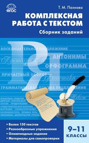 Пахнова Т. Комплексная работа с текстом Сборник заданий 9-11 классы