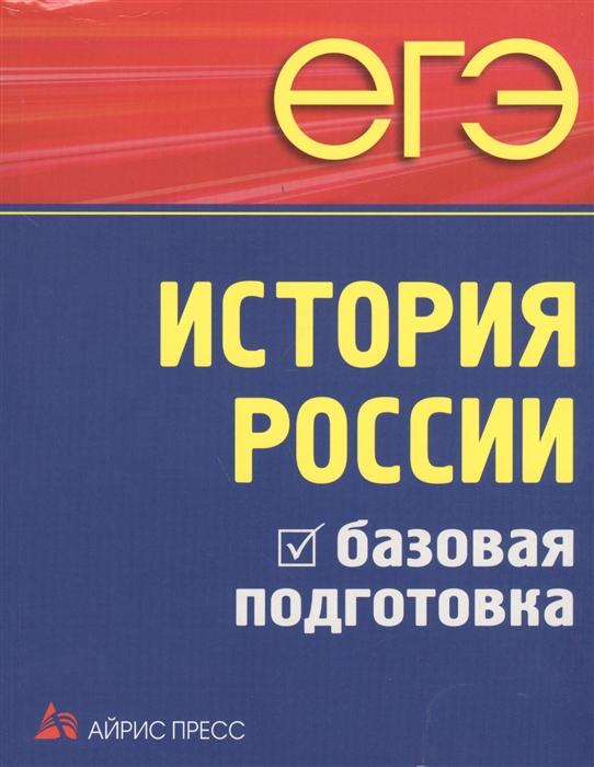ЕГЭ История России Базовая подготовка