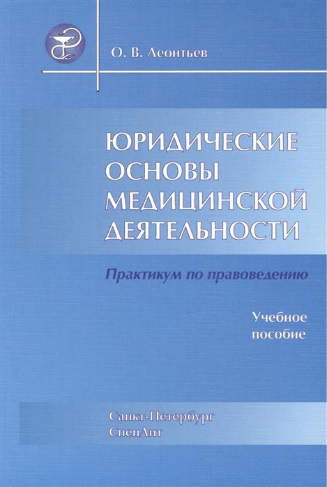 Юридические основы медицинской деятельности Практикум по правоведению Учебное пособие 3-е издание исправленное и дополненное