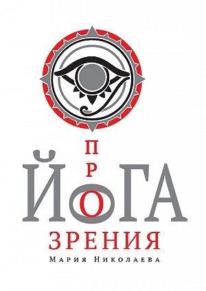 Николаева М. Йога прозрения