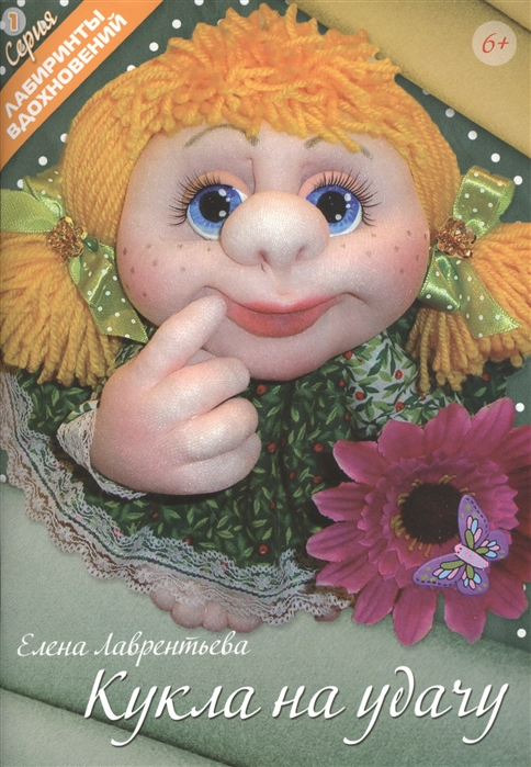 цены Лаврентьева Е. Кукла на удачу