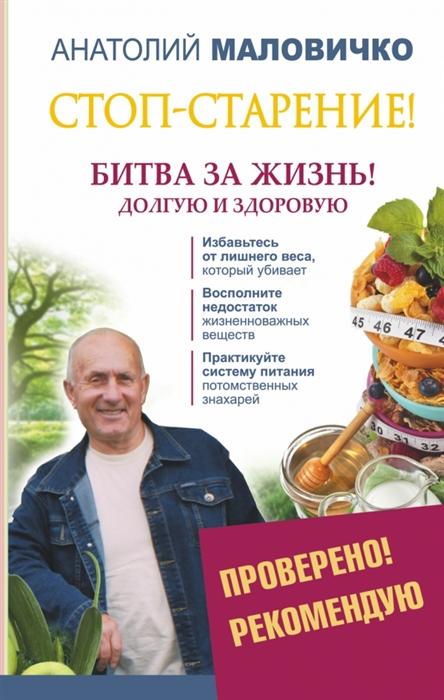 Маловичко А. Стоп-старение Битва за жизнь Долгую и здоровую цена