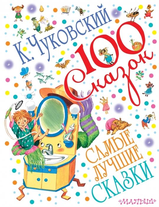 Чуковский К. Самые лучшие сказки малыш самые лучшие сказки к и чуковский