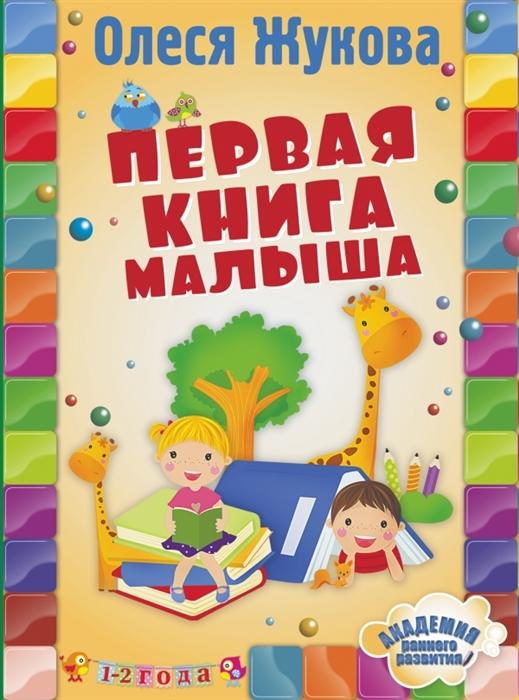 Жукова О. Первая книга малыша 1-2 года цена 2017