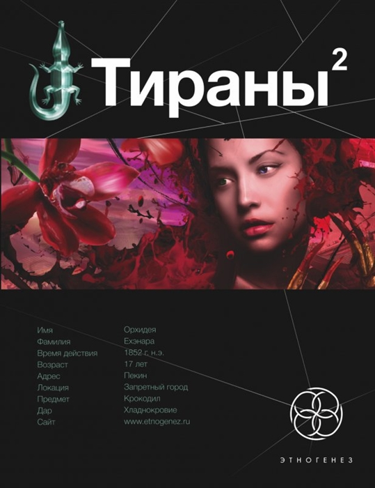 Чекунов В. Тираны 2 Книга вторая Императрица тираны и злодеи