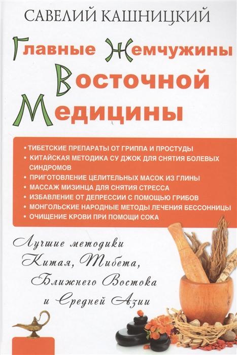 Кашницкий С. Главные жемчужины восточной медицины