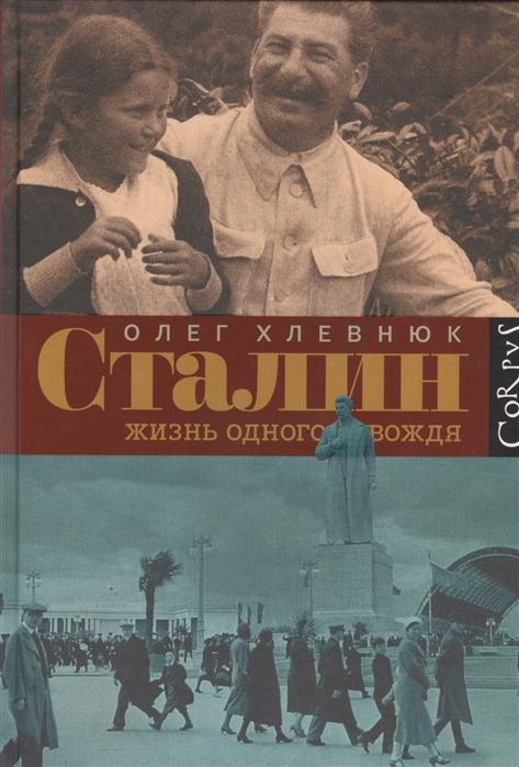 Хлевнюк О. Сталин Жизнь одного вождя хлевнюк о сталин жизнь одного вождя