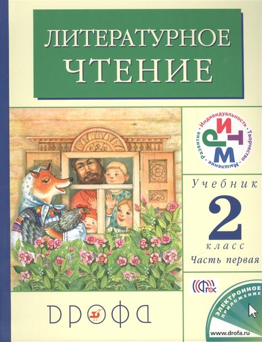 Грехнева Г., Корепова К. (сост.) Литературное чтение 2 класс Учебник В двух частях Часть 1 цены онлайн