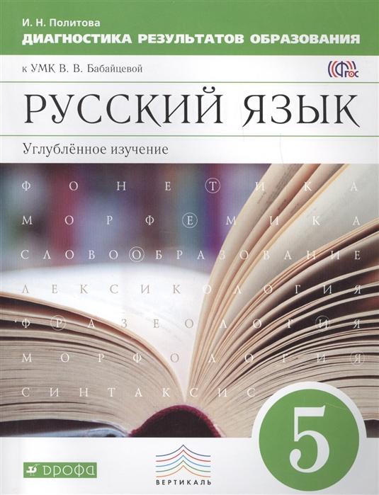 Политова И. Русский язык Углубленное изучение 5 класс Диагностика результатов образования к УМК В В Бабайцевой