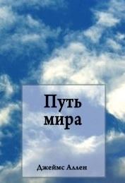Аллен Дж. Путь мира джеймс аллен путь мира