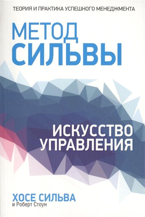 Сильва Х., Стоун Р. Метод Сильвы Искусство управления