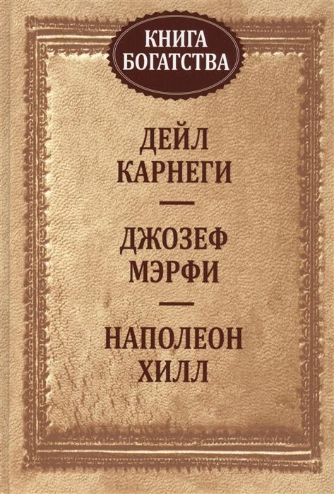 Фото - Карнеги Д., Мэрфи Дж., Хилл Н. Книга богатства мэрфи д как использовать свою целительную силу