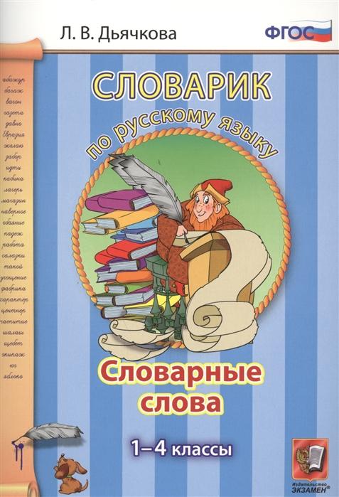 Дьячкова Л. Словарик по русскому языку Словарные слова 1-4 классы цена