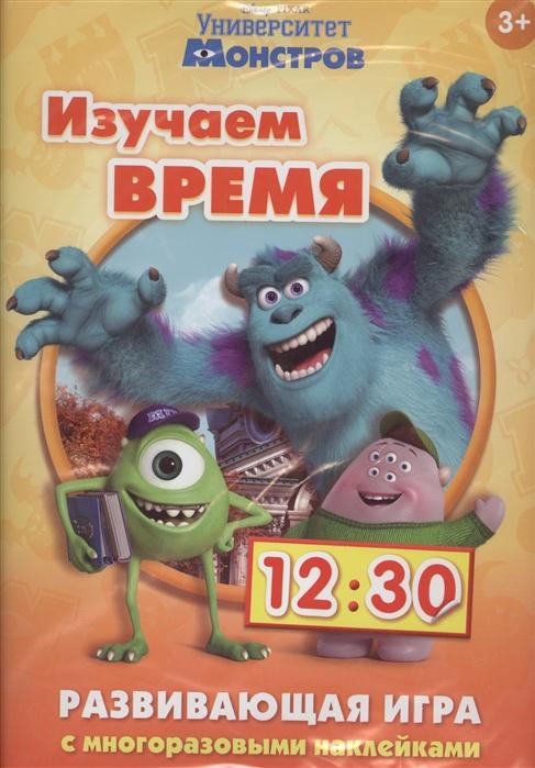 Шахова А. (ред.) Disney Pixar Университет монстров Изучаем время Развивающая игра с многоразовыми наклейками 3 цена