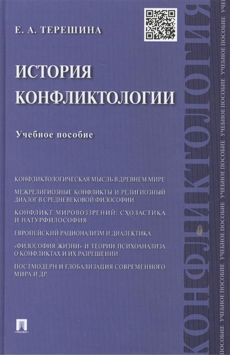 История конфликтологии Учебное пособие