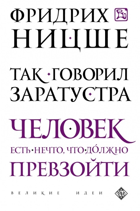 Ницше Ф. Так говорил Заратустра