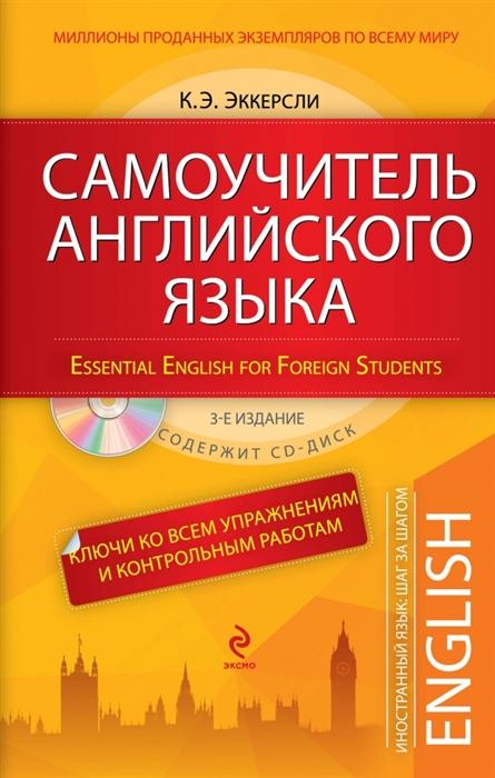 Самоучитель английского языка 3-е издание