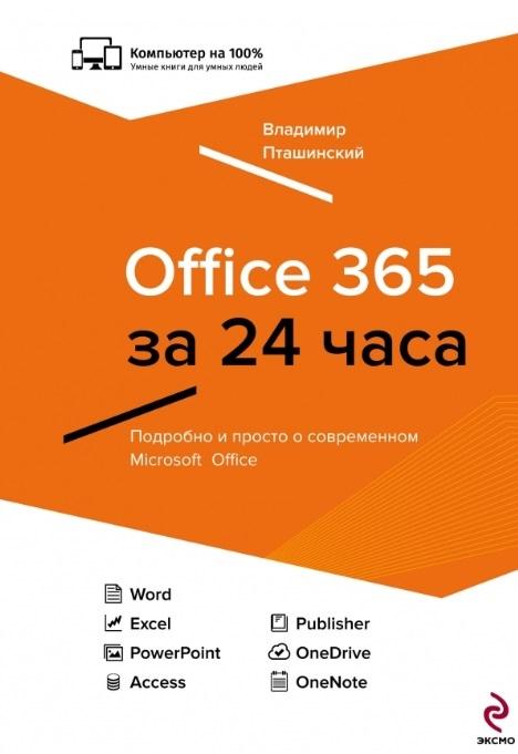 Пташинский В. Office 365 за 24 часа Подробно и просто о современном Microsoft Office в в серогодский д п сурин а п тихомиров microsoft office 2016 office 365 полное руководство