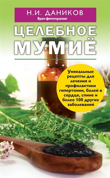 Даников Н. Целебное мумие даников н и целебная свекла