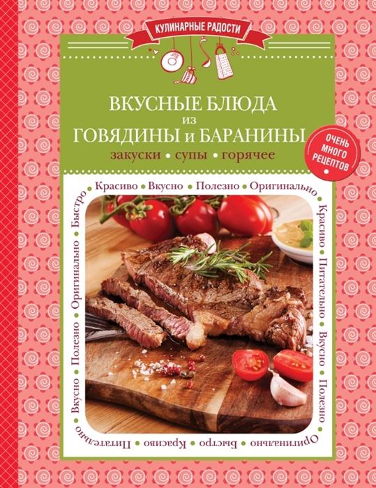 Ильичева С. (ред.) Вкусные блюда из говядины и баранины Закуски Супы Горячее