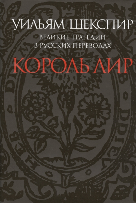 Шекспир У. Король Лир Великие трагедии в русских переводах