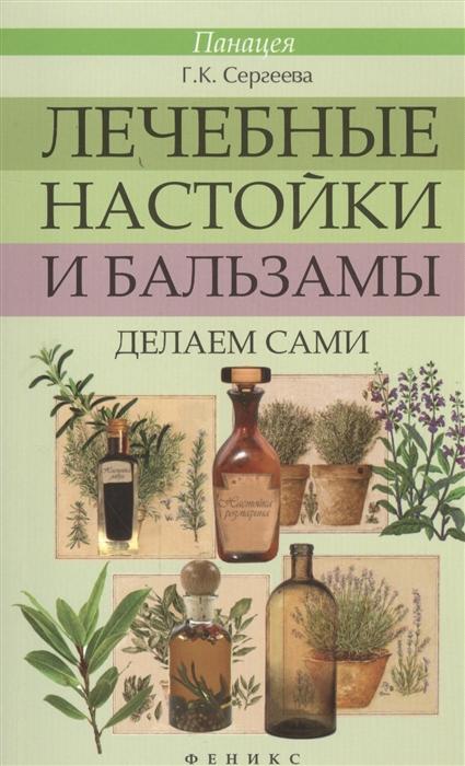 Сергеева Г. Лечебные настойки и бальзамы делаем сами
