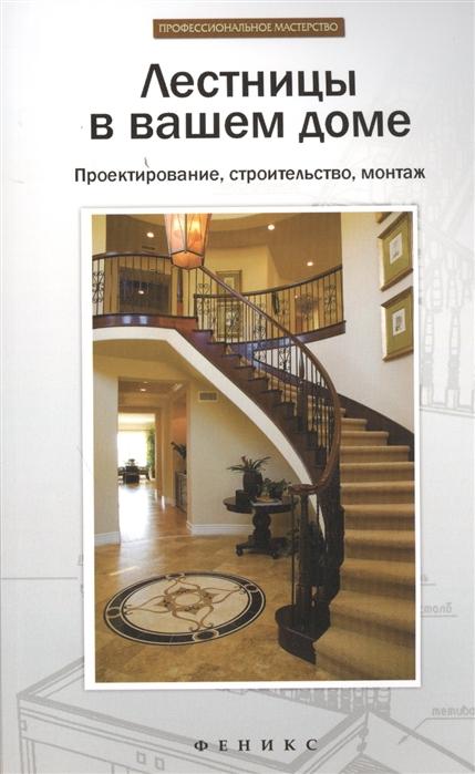 Савенко Л. Лестницы в вашем доме Проектирование строительство монтаж