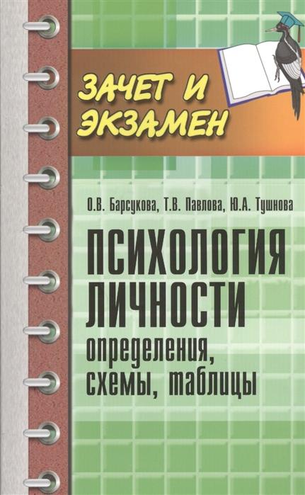 Барсукова О., Павлова Т., Тушнова Ю. Психология личности Определения схемы таблицы