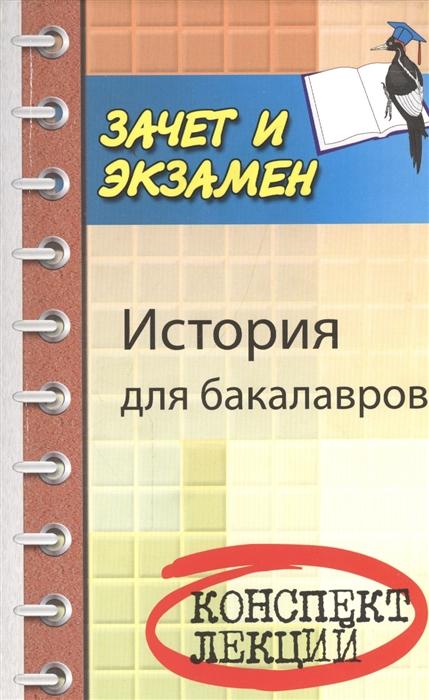 Самыгин С., Самыгин П., Шевелев В. История для бакалавров Конспект лекций цены