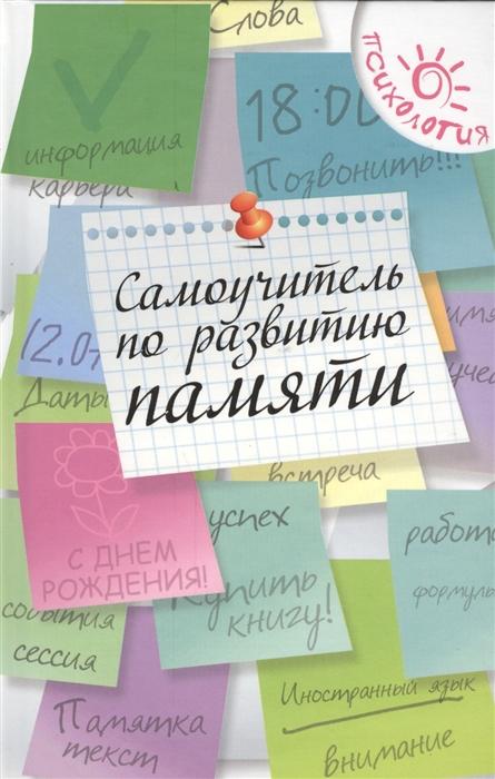 Смирнова О. Самоучитель по развитию памяти
