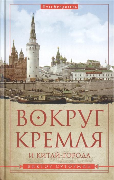 Сутормин В. Вокруг Кремля и Китай-города