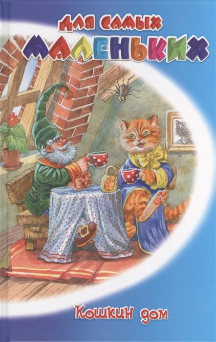 Купить Кошкин дом, Детиздат, Стихи и песни