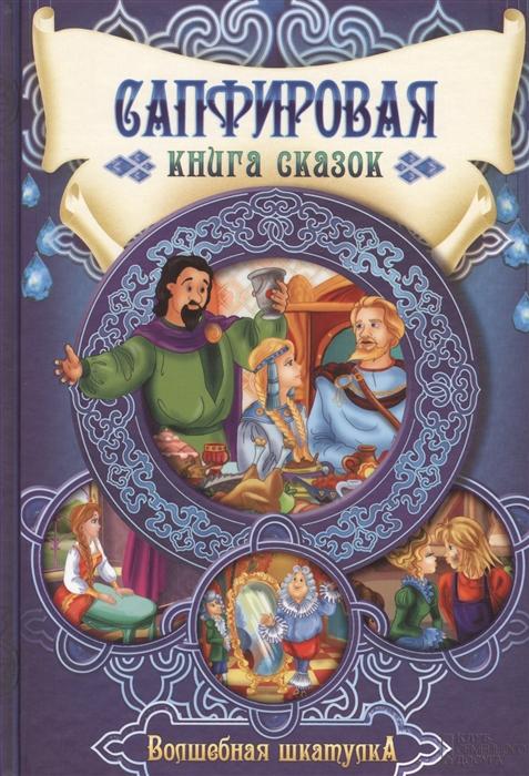 Скляр С. (ред.) Сапфировая книга сказок