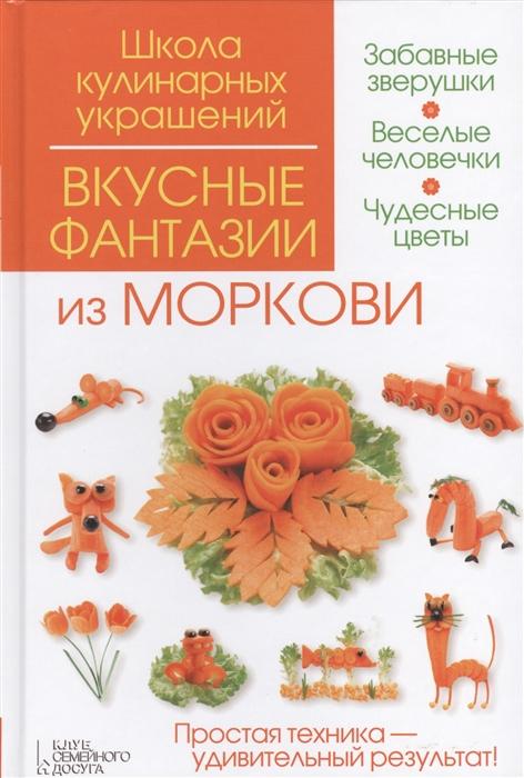Степанова И., Кабаченко С. Вкусные фантазии из моркови