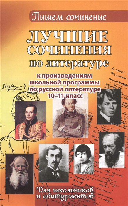 Лучшие сочинения по литературе к произведениям школьной программы по русской литературе 10-11 класс