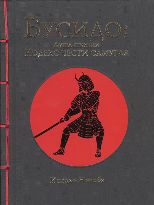 Нитобэ И. Бусидо Душа Японии Кодекс чести самурая цена