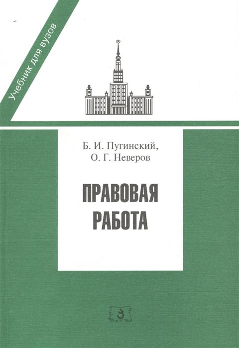 Пугинский Б., Неверов О. Правовая работа Учебник цена