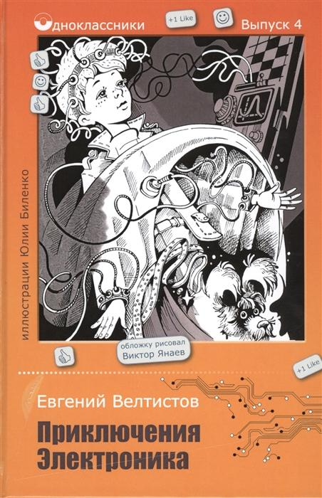 Велтистов Е. Приключения Электроника Повесть приключения электроника региональное издание dvd