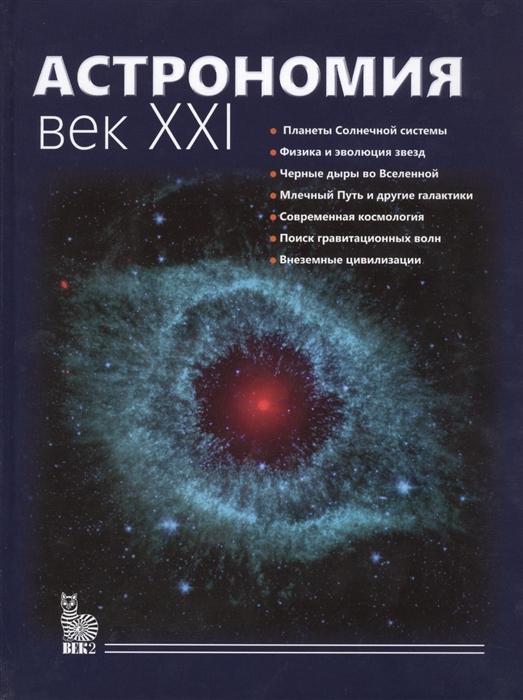 Сурдин В. (ред.-сост.) Астрономия век ХХI цена